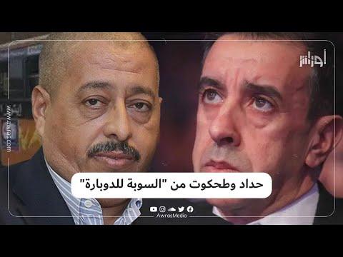 تحويل علي حداد وطحكوت إلى سجنين آخرين في الشرق الجزائري..هل كانا يصدران تعليمات لأتباعهما من الحراش؟
