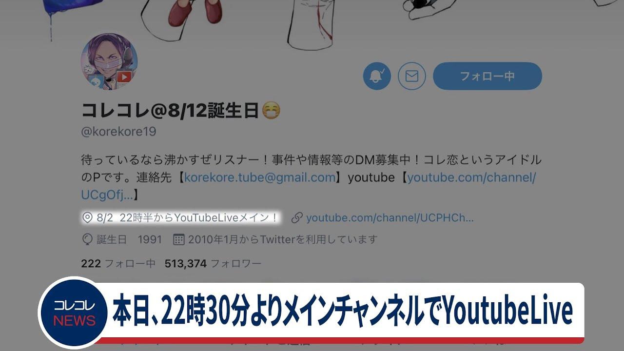 本日、22時30分よりメインチャンネルでYoutubeLive (2021年8月2日)