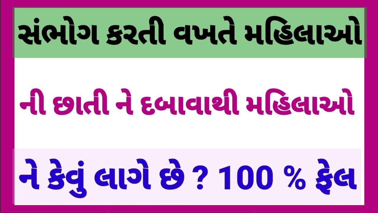 Gujarati chhokri na ukhana || New smart Gk || interesting general knowledge | Gk || All new recipes