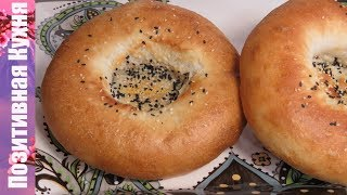 УЗБЕКСКИЕ ЛЕПЕШКИ ДОМА рецепт вкусных лепешек Оби-Нон | UZBEK FLATBREAD flat cakes obi-non recipe
