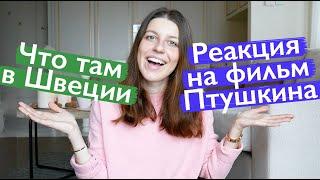 Реакция на выпуск Птушкина про Швецию // Ellina Daily