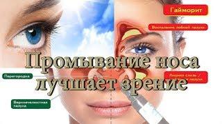 Как избавиться от гайморита и улучшить зрение