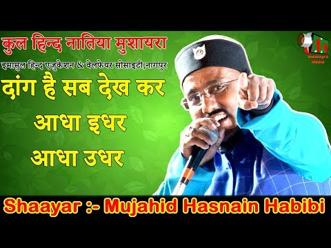 MUJAHID HASNAIN HABIBI,Nagpur,All India Natiya Mushaira,Con-Hafiz Abdul Basit,On 13 Dec 2018.