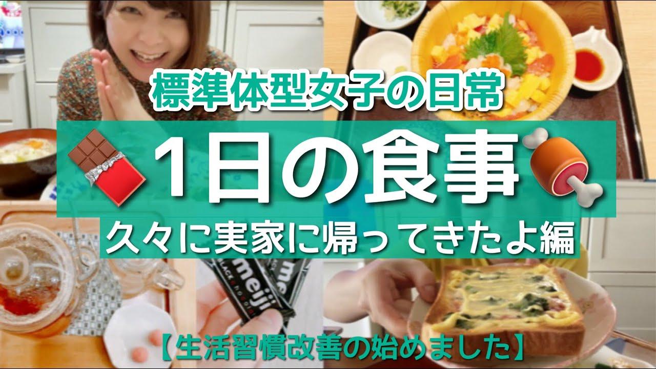 【163cm/61kg】1日の食事🍽〈生活習慣を改善して初めて実家に帰ったよ編☺✨〉