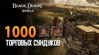Black Desert Mobile - Открываем 1000 Торговых Сундуков с Мировой Торговли