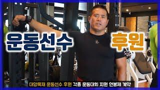 대양목재 운동선수 후원