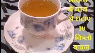 डेटॉक्स ड्रिंक, चर्बी ख़त्म करने के लिए एक चमत्कारी ड्रिंक, No Exercise/Detox Weight Loss Herbal Tea