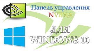Скачать панель управления NVIDIA для Windows 10