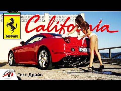 Тест-драйв Ferrari California - Дешманский Понт? Чего стоит Феррари на самом деле?|| AVTOritet