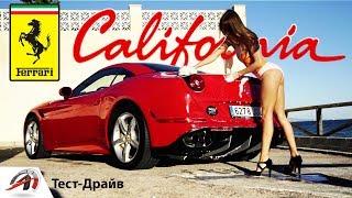 Тест-драйв Ferrari California - Дешманский Понт? Чего стоит Феррари на самом деле?   AVTOritet
