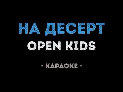 Open Kids - На десерт (Караоке)