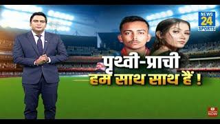प्राची के प्यार में पृथ्वी, एक और क्रिकेटर को हुआ बॉलीवुड की हसीना से प्यार ! Prithvi Shaw