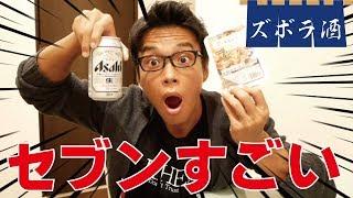 【ズボラ酒】セブンイレブンの絶品総菜とNPCJ裏話