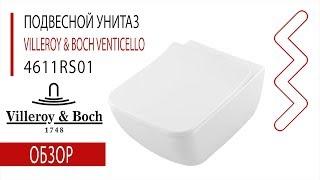 Подвесной Унитаз Villeroy & Bosh VENTICELLO (арт. 4611R001+ 9M79S101 ) Обзор, Распаковка