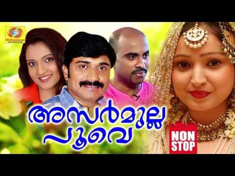 അസർമുള്ള പൂവെ | Asarmulla Poove | Non Stop Malayalam Mappilapattukal | Latest Mappila Album 2017
