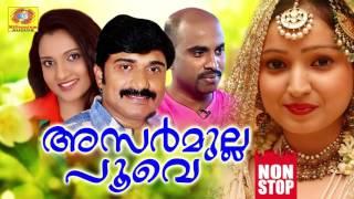 അസർമുള്ള പൂവെ   Asarmulla Poove   Non Stop Malayalam Mappilapattukal   Latest Mappila Album 2017