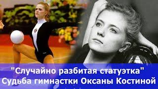 Как ушла семикратная чемпионка мира ОКСАНА КОСТИНА в 20 лет