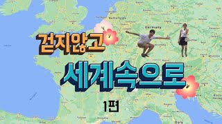 걷지않고 세계속으로️ | 네덜란드 헤이그, 대한민국 남…