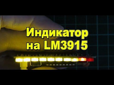 Светодиодный индикатор уровня звукового сигнала на LM3915