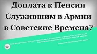 Доплата к Пенсии служившим в армии в Советские Времена