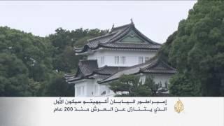 تعديل قانوني مرتقب يسمح لإمبراطور اليابان بالتنازل عن العرش