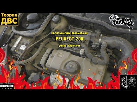Наркоманский автомобиль PEUGEOT 206 (микро обзор всего)