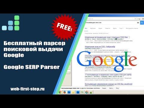 Бесплатный парсер поисковой выдачи Google - Google SERP Parser