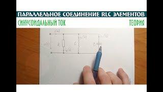 Параллельное соединение RLC элементов │Переменный ток