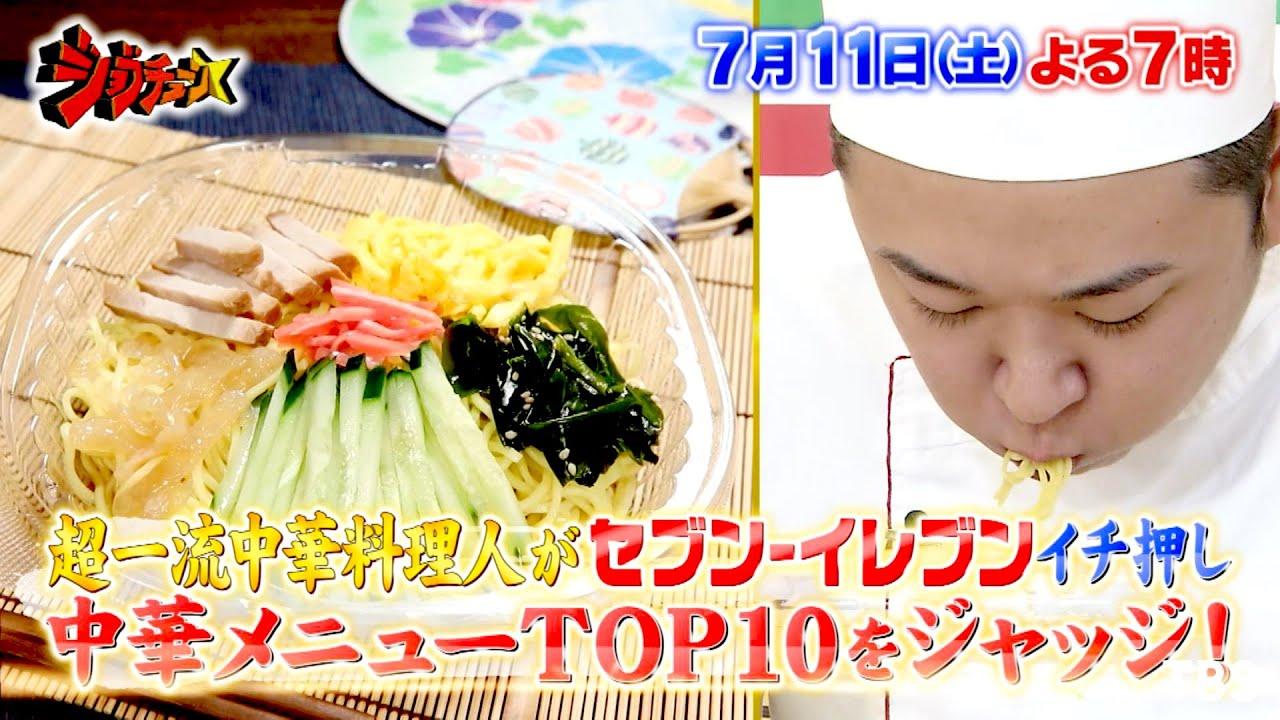 ジョブチューン 7 11 土 セブン イレブン 超一流中華料理人 ラーメン店直伝 アレンジラーメンバトル Tbs Youtube
