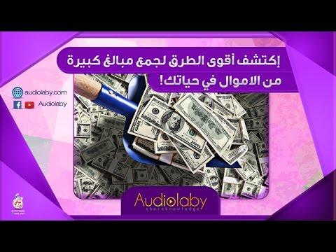 إكتشف أقوى الطرق لجمع مبالغ كبيرة من الاموال في حياتك!