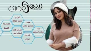 اغنية سهى المصري - ميدلي العيد - آنستنا ياعيد - 2018 رووعه