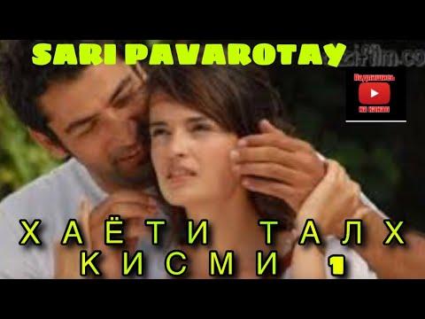 Филми турки Хаёти талх кисми 1 бо забони точики