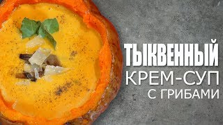 Тыквенный крем суп с грибами 🥘 Рецепт от ОЛЕГА БАЖЕНОВА #20 [FOODIES.ACADEMY]