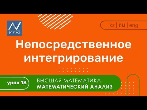 Математический анализ, 18 урок, Непосредственное интегрирование