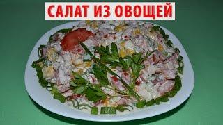 САЛАТ ИЗ ОВОЩЕЙ (помидоров с перцем). Как приготовить салат из овощей (овощной салат) | РЕЦЕПТ