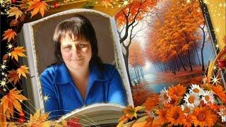 Поздравляю с осенью подругу Татьяну Барага  Фонарь  ! Елена Гончарова-Филиппова..!