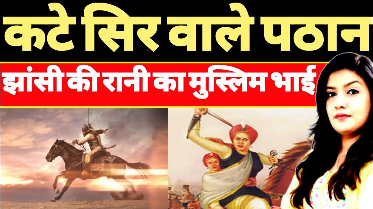 Download कटे सिर वाले पठान और रानी लक्ष्मीबाई का मुसलमान भाई | lohagarh | Jhansi ki Rani Laxmi Bai | 1857