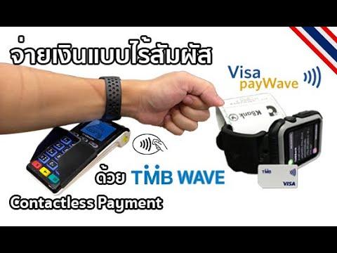 จ่ายเงินแบบไร้สัมผัส (Contactless) ด้วยการแตะ TMB WAVE (Visa Paywave)