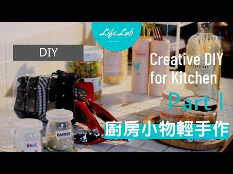 廚房裡的輕手作 Part1 Creative diy for kitchen | Life樂生活 [ 完整版 ]