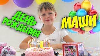 ВЛОГ День рождения Маши 7 лет Ищем подарок и цветы Готовим пицу Едем праздновать