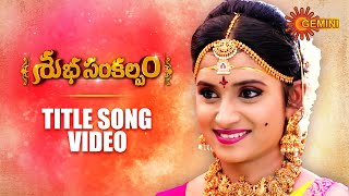 """Watch the title song video of new telugu serial """"subhasankalpam"""" that airs on gemini tv. subscribe to tv channel - http://bit.ly/2skuadj c..."""