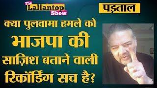 Fact Check: Pulwama Attack की साज़िश रचते Amit Shah के Audio का sach, जो Avi Dandiya ने दिया