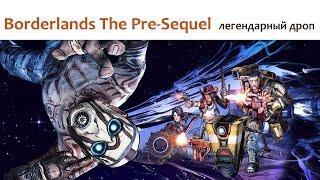 видео Borderlands: The Pre-Sequel скачать торрент