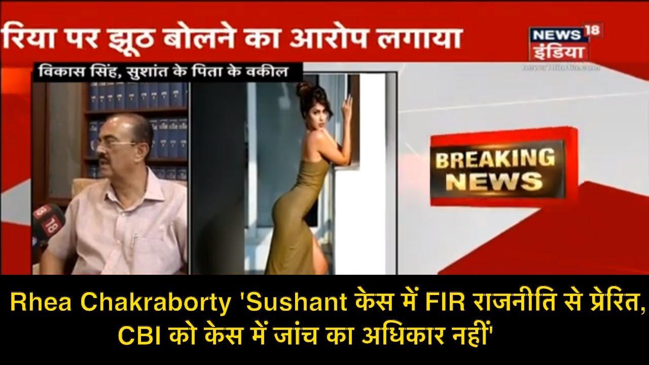 Rhea Chakraborty 'Sushant केस में FIR राजनीति से प्रेरित, CBI को केस में जांच का अधिकार नहीं'