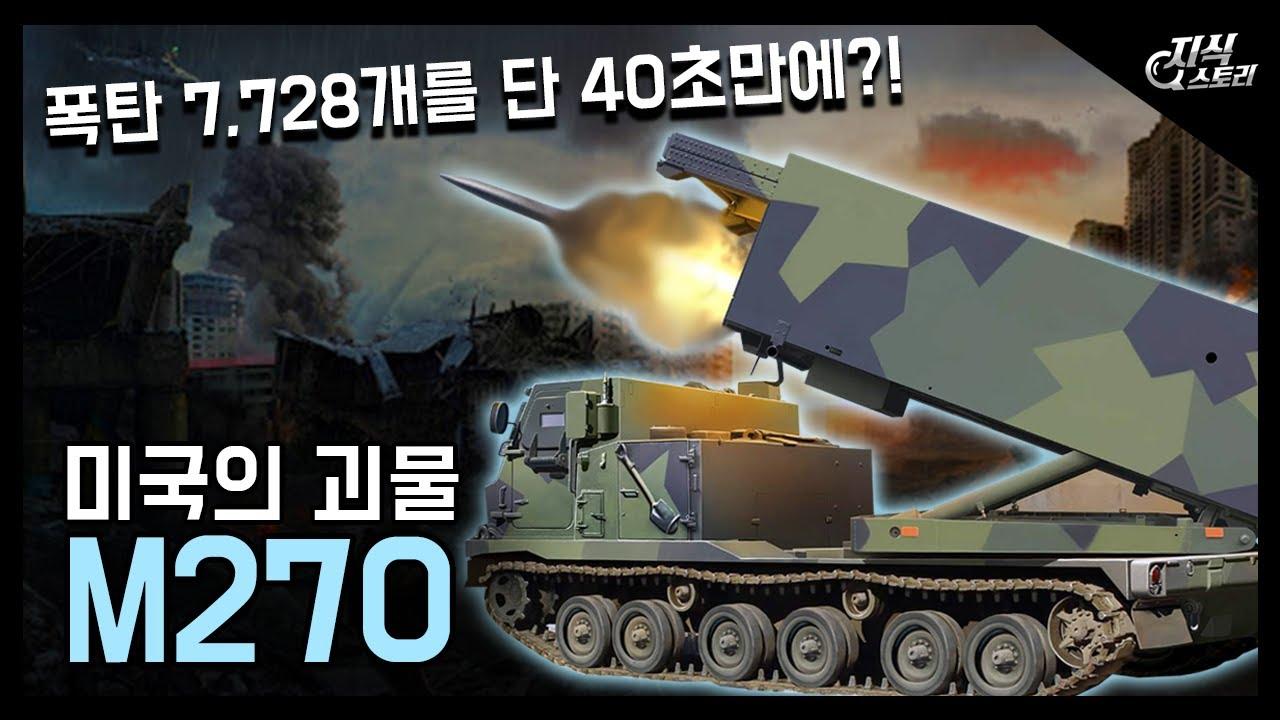 """미국의 화력 최강 """"M270"""" 다연장로켓포 / 7,728개의 탄을 40초만에?? [지식스토리]"""
