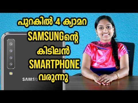 പുറകിൽ 4 ക്യാമറ, Samsung കിടിലൻ Smartphone | Samsung Galaxy A9s