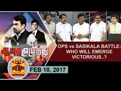 (10/02/2017) Ayutha Ezhuthu | OPS vs Sasikala Battle : Who will emerge victorious.? | Thanthi TV