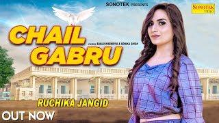 Sonika Singh & Ruchika : Chhail Gabru | Sanju Khewriya | New Haryanvi Songs