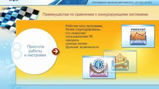 Электронная отчетность Астрал отчет(, 2011-04-03T20:54:11.000Z)
