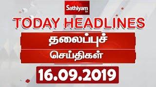 Today Headlines | இன்றைய தலைப்புச் செய்திகள் | 16 Sep 2019 | Tamil Headlines | Headlines News